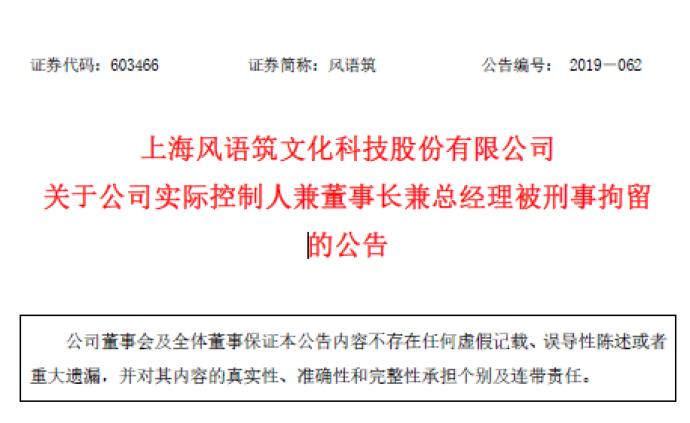 涉嫌串通投标,风语筑实控人李晖被刑拘