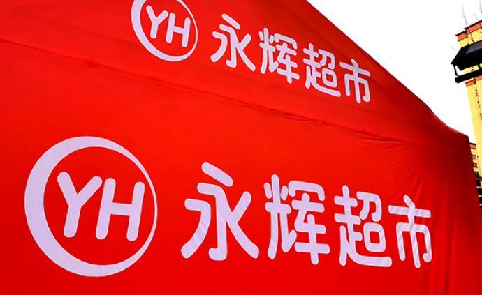 永辉超市要约收购中百集团进展:国家发改委已启动特别审查