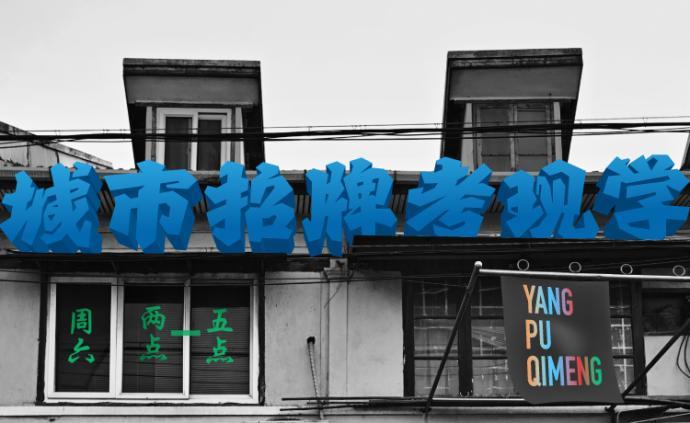 杨浦七梦·活动|城市字体观察:店招考现