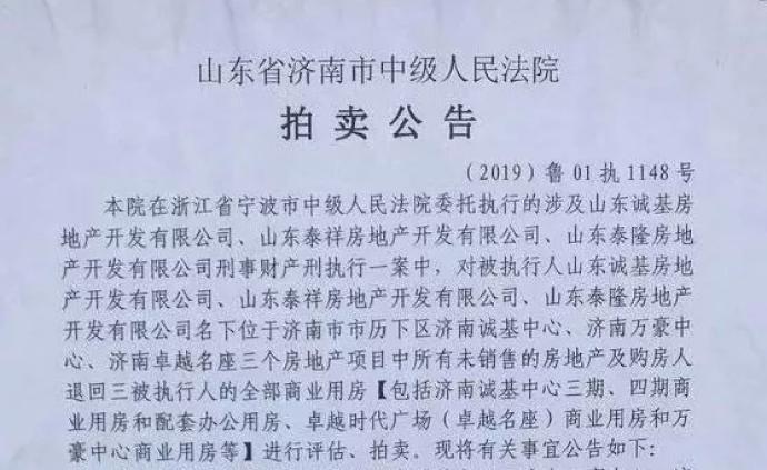 起拍價30.5億!濟南誠基中心等三處趙晉案涉案房產拍賣