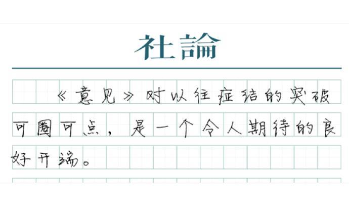 """【社論】以刑罰之重,捍衛""""頭頂上的安全"""""""