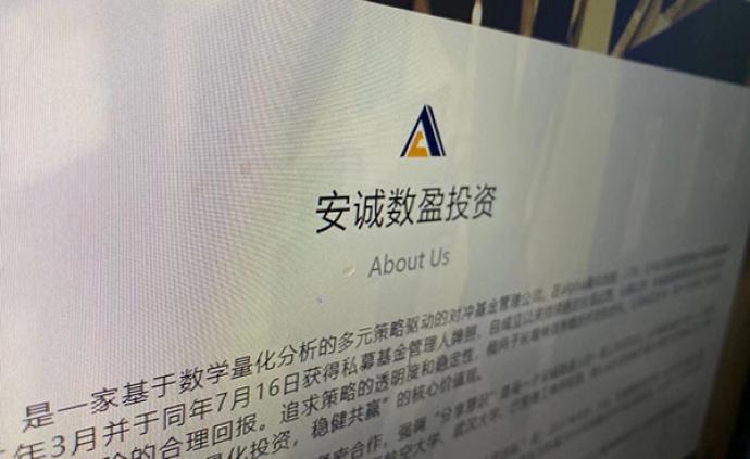 中国期货交易员涉欺诈被FBI通缉?知名量化私募创始人否认