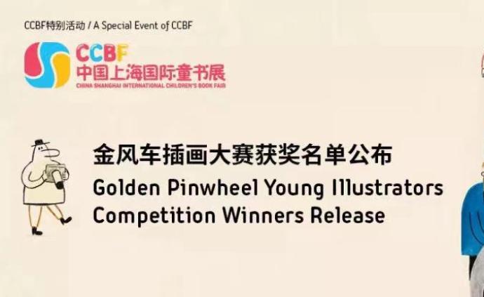 2019金風車國際青年插畫家大賽獲獎結果出爐