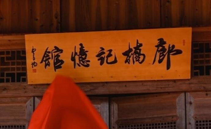旅圖|展現國寶廊橋涅槃重生,浙江泰順廊橋記憶館開館