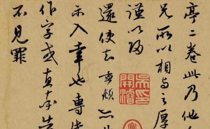 元代趙孟頫兩信札成交2.67億,競價歷時一小時7分多鐘