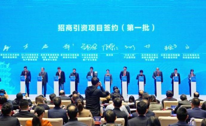 50個項目入駐武漢國家航天產業基地,簽約總金額超千億元