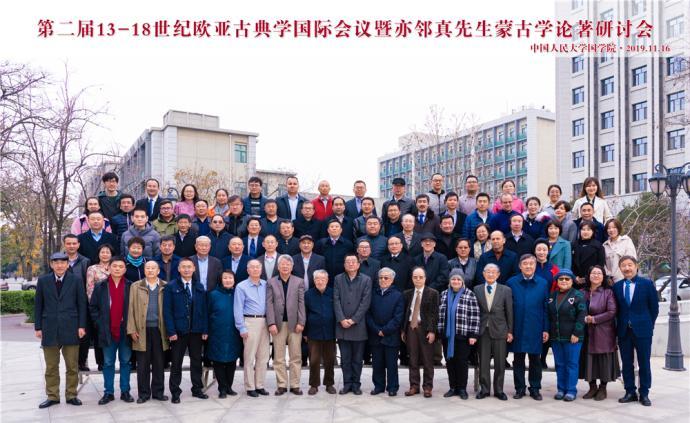 般若至寶:紀念亦鄰真先生逝世二十周年蒙古學論著研討會