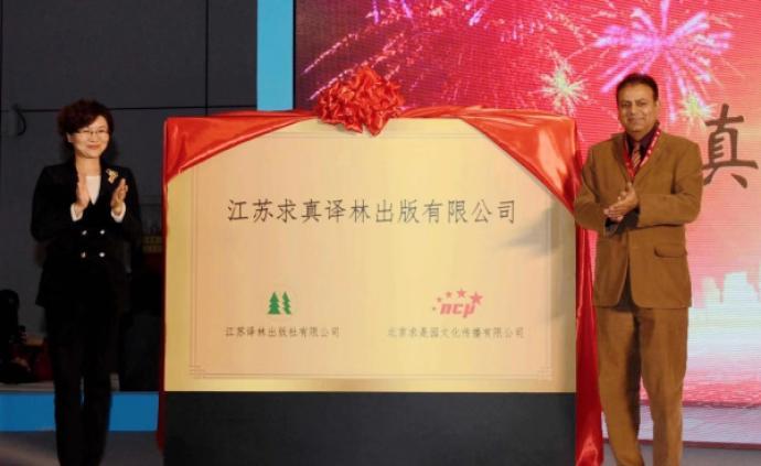 长三角文博会丨求真译林宣布成立,助力中国优秀图书海外传播