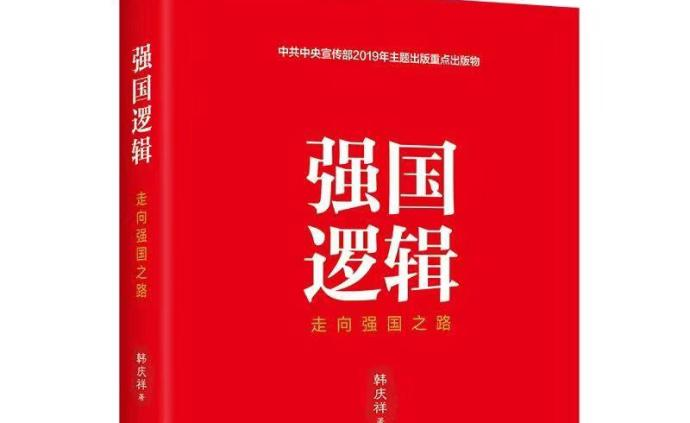 韓慶祥新著《強國邏輯》出版,系2019主題出版重點出版物
