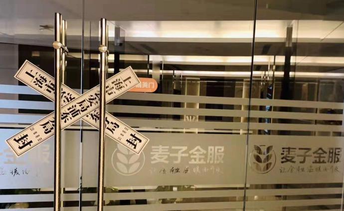 上海網貸機構麥子金服被警方查封,曾催出借人選擇兌付方案