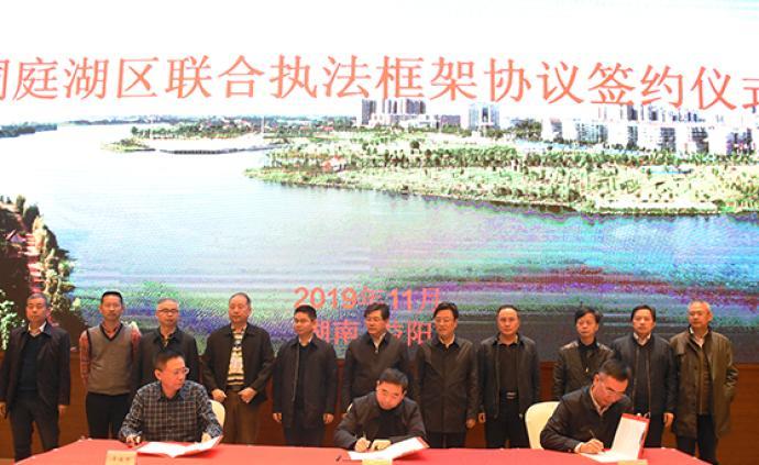 岳陽常德益陽三市簽署《洞庭湖區域聯合執法合作框架協議》