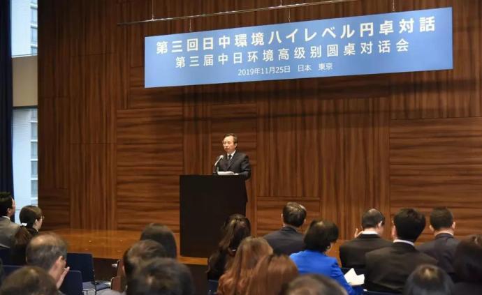 第三屆中日環境高級別圓桌對話會在日本舉行