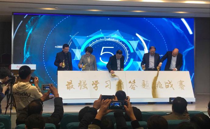 """""""學習強國""""答題挑戰賽啟動,覆蓋上海全市所有學習組織"""