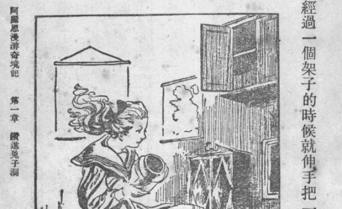 """新文化運動中的商務印書館:轉型期童刊、童書的""""突圍"""""""
