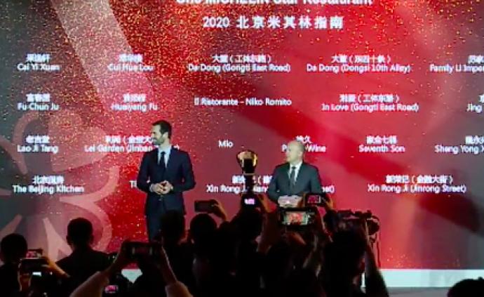 米其林北京指南发布:热闹,并尴尬着