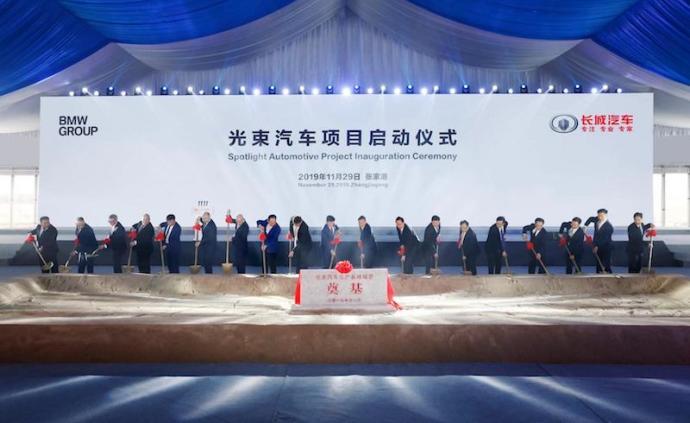 在長城與寶馬的新合資模式下,光束汽車項目正式啟動