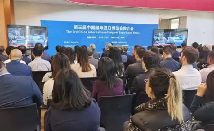 第三屆中國國際進口博覽會紐約推介會成功舉辦