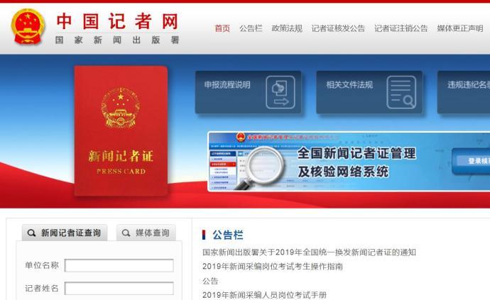 傳媒湃|中國記者網披露:4家新聞單位今年被暫停核發記者證