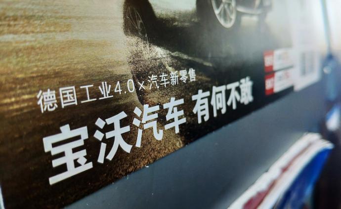 """寶沃汽車""""魔性廣告""""惹爭議,十月銷量僅3130輛下的冒險"""