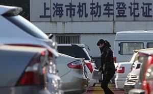 上海二手车牌新政:年内出台方案,和新车车牌一起竞拍
