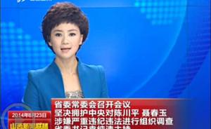 两常委落马当日即召开会议,山西省委快速表态拥护中央决定