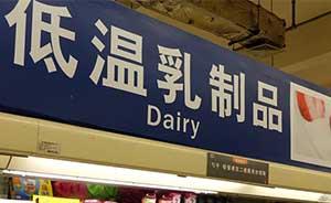 """""""调制乳标为牛奶""""涉嫌欺诈,职业打假人告蒙牛"""