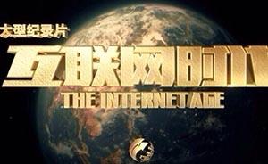 大型纪录片《互联网时代》今晚央视财经频道首播