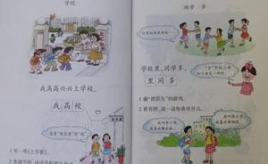沪版一年级上学期语文教材删去8首古诗,小学语文将整体修订