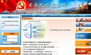 人民网批评云南等地纪委官网披露案件查处信息不及时