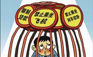 """福建出新招整治环境污染""""老赖"""":不准坐飞机、列车软卧"""