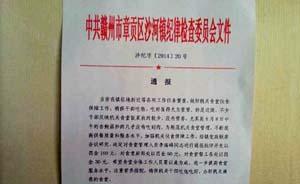 江西赣州红头文件批机关食堂没肉吃,人民日报:权力滥用
