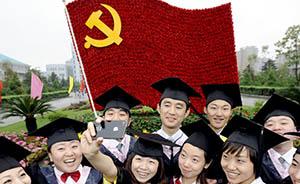 党刊聚焦高校意识形态工作,北大复旦中山大学党委集体表态
