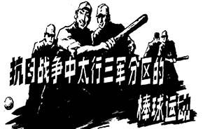 为什么棒球在中国不流行?——美式消遣在社会主义新中国