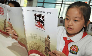 南京大屠杀死难者国家公祭读本率先进江苏小学教材