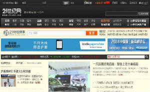 上海侦破特大新闻敲诈案:21世纪网主编等8人被抓捕