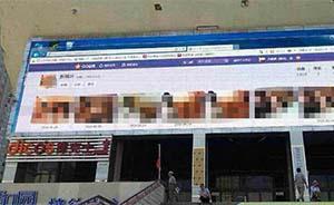 """兰州体育馆巨幕电子屏现淫秽画面,""""放片者""""被拘15天"""