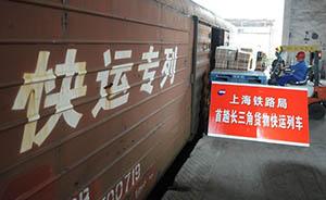 """长三角""""货物快运列车""""开通:200个区县零散货""""隔日达"""""""