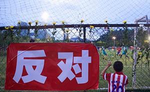 深圳欲拆市中心足球场建高楼,媒体问能让球友好好踢球吗?