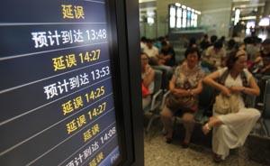 国内航线延误之最:深圳飞上海延误超3小时一年出现近1500次