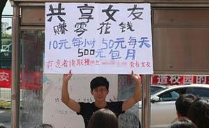 """男子大学城举牌称为买iphone6""""共享女友"""",警方:是做广告"""