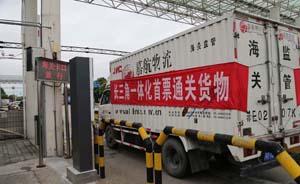 12海关如1关!长江经济带海关区域通关一体化启动