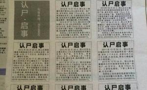 徐州报纸一口气发布19则认尸启事吓坏网友,因殡仪馆搬迁所致