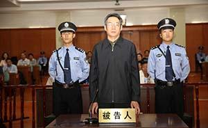 """央媒:刘铁男案开审预示""""打虎""""进入审判季"""
