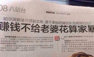 """哈尔滨否认""""限制妻子消费属家暴"""",首发记者称报道被误读"""