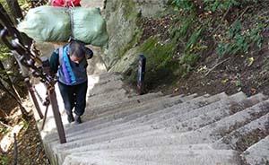 中国最著名的挑夫:华山独臂挑夫14年登山4000次,不想干了