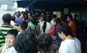运力不足,三峡人家景区至少300名游客滞留码头3小时