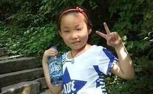 7岁女孩喝喜酒后失踪遇害,嫌犯途中换帽