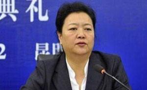 白恩培妻子张慧清被撤销云南政协常委资格
