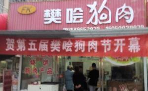 玉林狗肉节争议后百余天,江苏沛县樊哙狗肉节开幕遇冷