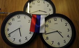 俄罗斯宣布26日起永久使用冬令时:北京和莫斯科相差5小时